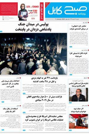 شمارهی ۱۵۷ روز نامه صبح کابل