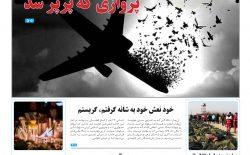 شمارهی ۱۵۹ روزنامه صبح کابل