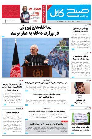 شمارهی ۱۶۰ روز نامه صبح کابل