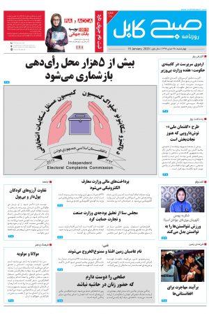 شمارهی ۱۶۱ روز نامه صبح کابل