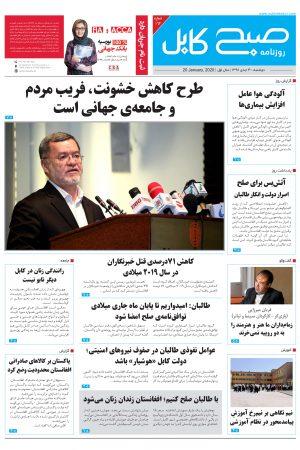 شمارهی ۱۶۴ روز نامه صبح کابل