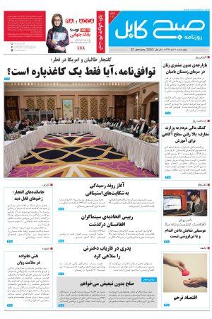شمارهی ۱۶۶ روز نامه صبح کابل