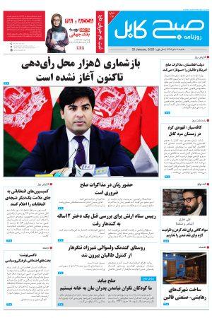 شمارهی ۱۶۷ روز نامه صبح کابل