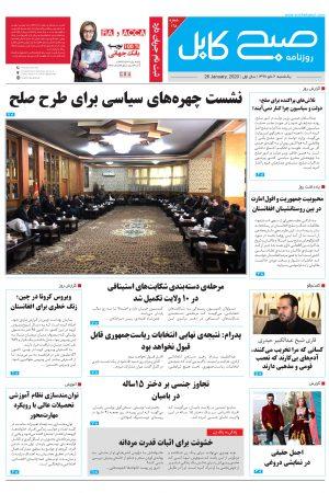 شمارهی ۱۶۸ روزنامه صبح کابل
