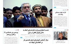شمارهی ۱۶۹ روزنامه صبح کابل