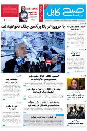 روزنامهی صبح کابل، شمارهی ۱۷۱