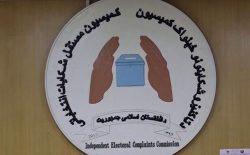 «کُندکاری کمیسیون شکایات» و سرنوشت نامعلوم انتخابات ریاستجمهوری
