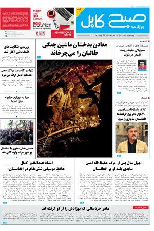 شمارهی ۱۵۱ روزنامه صبح کابل