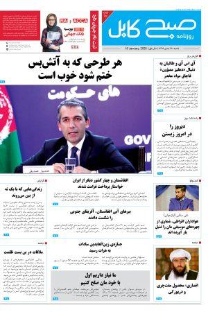 شمارهی ۱۶۲ روز نامه صبح کابل