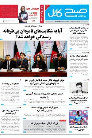 شمارهی ۱۶۳ روز نامه صبح کابل