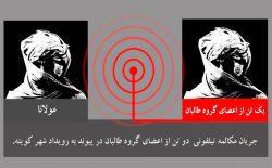 گفتگوی تلفونی طالبان؛ آیاسآی جنازههای ما را پیش سگها انداخته است