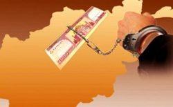 فساد اداری و پیامدهای آن در افغانستان