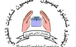 بروکراسی در کمیسیون شکایتهای انتخاباتی