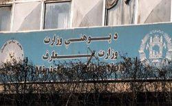 وزارت معارف: معاشات ماه حمل آموزگاران پرداخت میشود