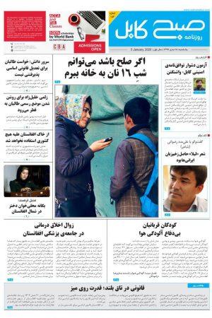 شمارهی ۱۵۳ روزنامه صبح کابل