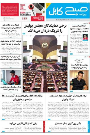 شمارهی ۱۵۴ روز نامه صبح کابل