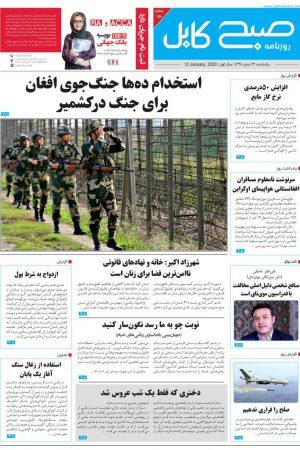 شمارهی ۱۵۸ روز نامه صبح کابل