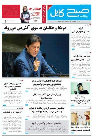 شمارهی ۱۶۵ روز نامه صبح کابل