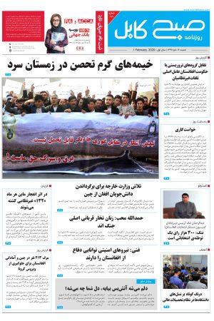شمارهی ۱۷۲ روزنامه  صبح کابل