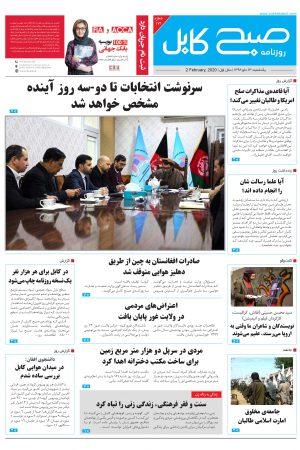 شمارهی ۱۷۳ روز نامه صبح کابل