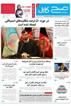 شمارهی ۱۷۵ روزنامه صبح کابل