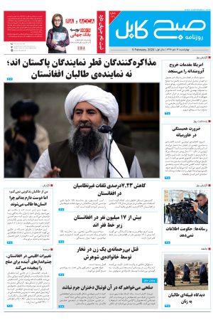 شمارهی ۱۷۶ روزنامه صبح کابل