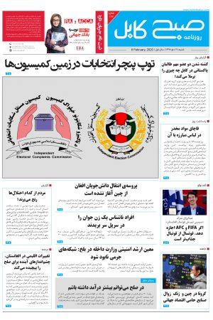 شمارهی ۱۷۷ روز نامه صبح کابل