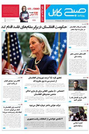 شمارهی ۱۷۸ روزنامه صبح کابل
