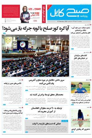 شمارهی ۱۷۹ روزنامه صبح کابل