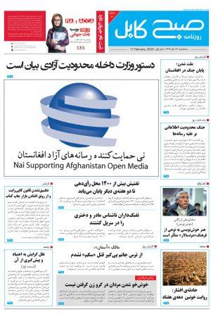 شمارهی۱۸۰ روزنامه صبح کابل