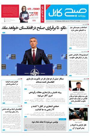 شمارهی ۱۸۱ روزنامه صبح کابل