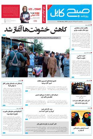 شمارهی ۱۸۲ روزنامه صبح کابل