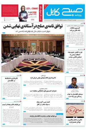 شمارهی ۱۸۳ روزنامه صبح کابل
