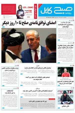 شمارهی ۱۸۴ روزنامه صبح کابل