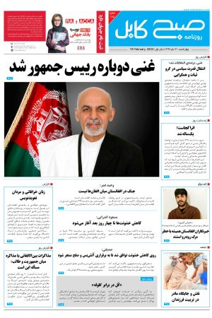 شمارهی ۱۸۵ روزنامه صبح کابل
