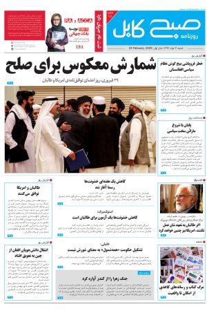 شمارهی ۱۸۶ روز نامه صبح کابل