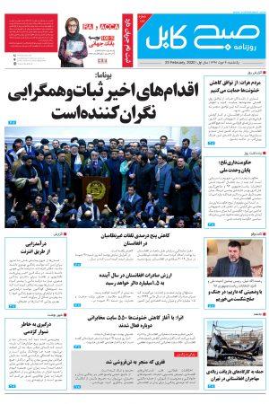 شمارهی ۱۸۷ روز نامه صبح کابل