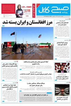 شمارهی ۱۸۸روزنامه صبح کابل