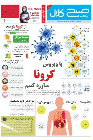 شمارهی ۱۸۹ روزنامه صبح کابل