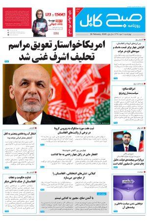 شمارهی ۱۹۰ روزنامه صبح کابل