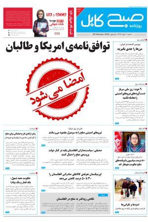 شمارهی ۱۹۱ رونامه صبح کابل
