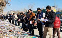 کتابهای سرگردان در خیابانهای کابل