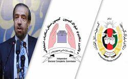 کلنجار کمیسیون انتخابات و ثبات و همگرایی؛ کمیسیون شکایات شانه خالی میکند