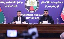 وزارت مالیه: در سال ۱۳۹۸ حدود ۲۰۸ میلیارد افغانی مالیات جمعآوری شد