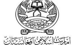 جامعهی مخلوق امارت اسلامی طالبان
