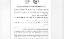 متن کامل اعلامیهی مشترک کابل و واشنگتن برای رسیدن به صلح در افغانستان