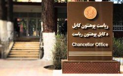 تأثیرگذاری دانشگاهها در افغانستان