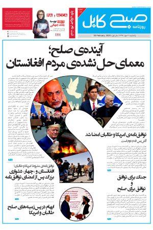 شمارهی ۱۹۲ روزنامه صبح کابل