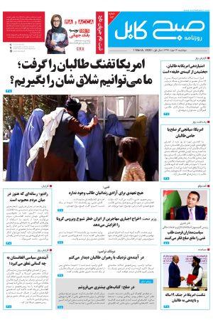 شمارهی ۱۹۳ روزنامه صبح کابل
