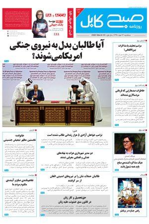 شمارهی ۱۹۴ روزنامه صبح کابل